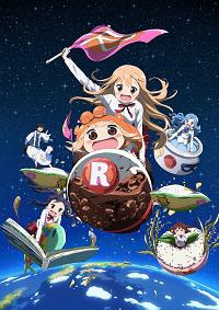 うまる~ん♪ 『干物妹!うまるちゃんR』アニメ全12話の一挙放送が決定