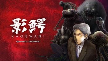 アニメ『影鰐-KAGEWANI-』&『うーさーのその日暮らし』シリーズの一挙放送が決定