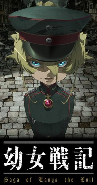 新兵諸君、地獄へようこそ――『幼女戦記』アニメ全12話の一挙放送が決定