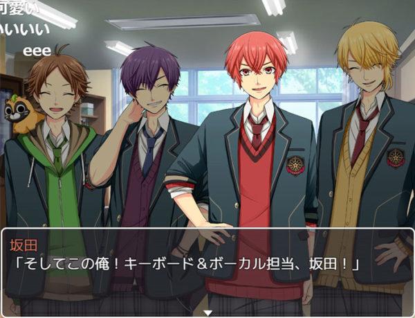 音楽ユニット『浦島坂田船』の学園恋愛ゲームが登場。怒涛の超展開に爆笑と胸キュンの連続