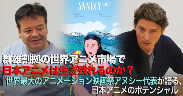 群雄割拠の世界アニメ市場で日本アニメは生き残れるのか? 世界最大のアニメーション映画祭アヌシー代表が語る、日本アニメのポテンシャル