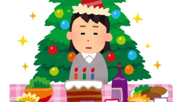 「クリスマスにぼっち」の方が多数派なのでは? 企業のぼっち向けキャンペーンから推察するクリスマス商業の変化