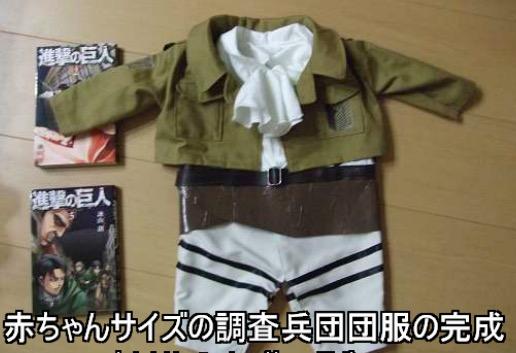 お母さん手作りの赤ちゃん用『進撃の巨人』調査兵団団服がカワイイ! 進撃の巨人仕様のおかんグッズもあるよ