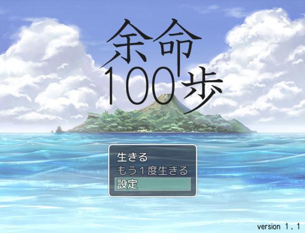 たった100歩で仲間を集めて魔王を倒せ! 100歩あるくと死亡するギリギリ感満載のRPG『余命100歩』