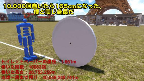 何回トイレットペーパーを巻いたら地球一周分になるのか? 物理エンジンで計算してみた「1000回巻いても370m、地球一周に達するには…」