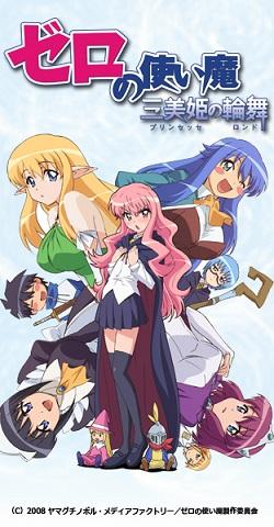 BD-BOX発売記念! アニメ『ゼロの使い魔〜三美姫の輪舞〜』『ゼロの使い魔F』の一挙放送が決定