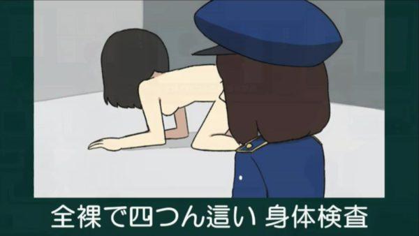 元受刑者が語る女子刑務所のリアル ――「全裸四つん這いで身体検査」「夜中は大便以外は流せない」