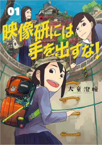 マンガ『映像研には手を出すな!』を評論家が大絶賛「宮崎駿、鈴木敏夫、手塚治虫が女子高生に転生してアニメを作ってるみたいな話」