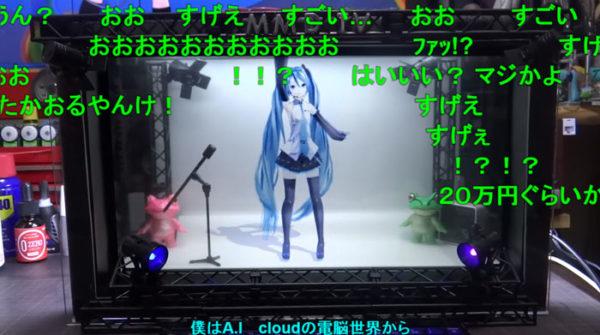 """""""俺の嫁""""召喚装置「Gatebox」(30万円)を2万円で自作する猛者が現る。 初音ミクが机の上で歌い、踊る「くっそ、目の前にいるのに」"""