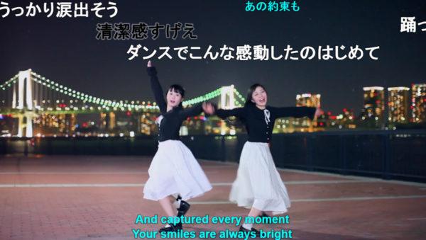 『星見る頃を過ぎても』を透明感満点の少女二人が踊ってみた。夜景をバックに歌詞の世界観を表現する二人に「ダンスでこんな感動したのはじめて」