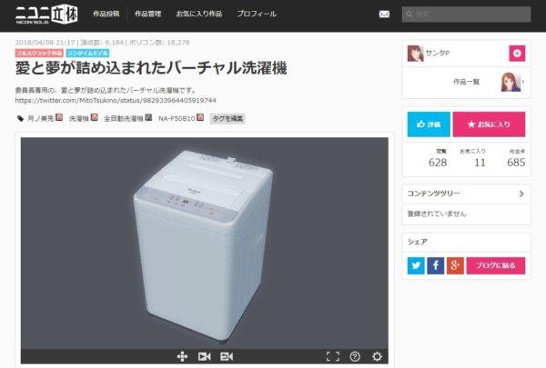 「これがバーチャル洗濯機なんだよなぁ」愛と夢が詰め込まれた月ノ美兎の洗濯機3Dモデルがニコニ立体で公開