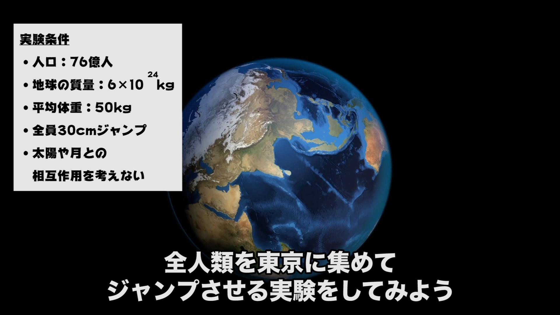 の 質量 地球