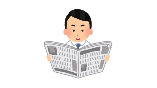 イギリスの経済紙『フィナンシャル・タイムズ』が日本経済をべた褒めするも「彼らの国が色々ひどすぎる」の声