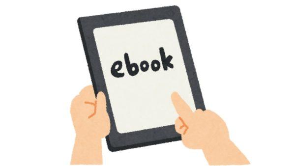 """電子書籍のサービス終了で買った本が""""消滅""""する? 「我々が買っているのはコンテンツではなく読む権利である」と小飼弾が言及"""