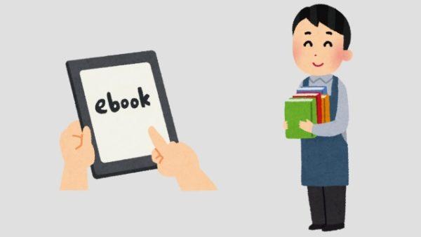 なぜ電子と紙で同じ価格なんですか? 流通、印刷代がいらない電子書籍が安くならない理由