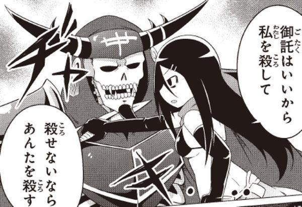 理不尽すぎる勇者の脅迫に魔王のメンタルはもうボロボロ! 新連載漫画『自殺したい女勇者に魔王が困らされています!』がヤバいのひと言