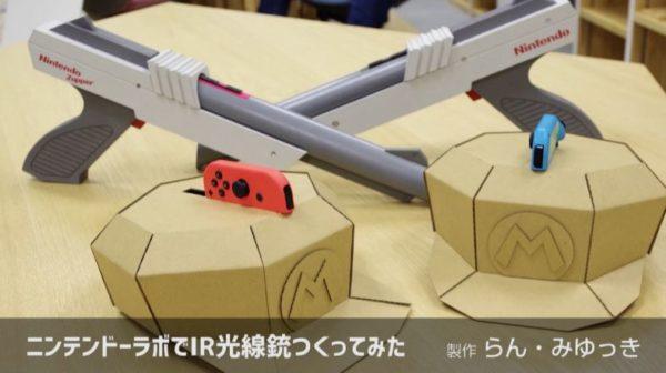 """NintendoLaboで作った光線銃で""""痛くないサバゲー"""" 帽子に付けたジョイコンめがけて攻撃開始!"""