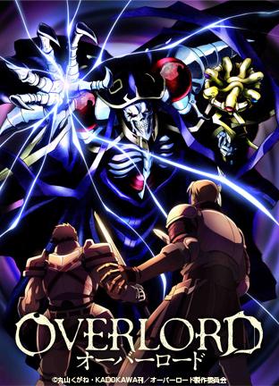 『オーバーロード』1・2期の全話一挙放送が決定。7月より放送される『オーバーロードⅢ』に向けて振り返るチャンス!