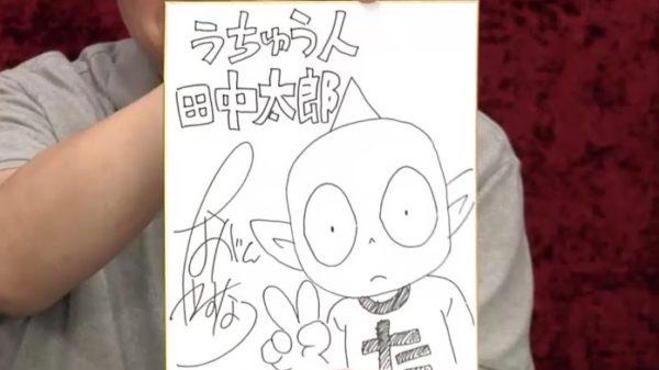 『うちゅう人 田中太郎』作者・ながとしやすなりが語る誕生秘話 脇役だった田中太郎を主人公に変えた編集者の一言とは