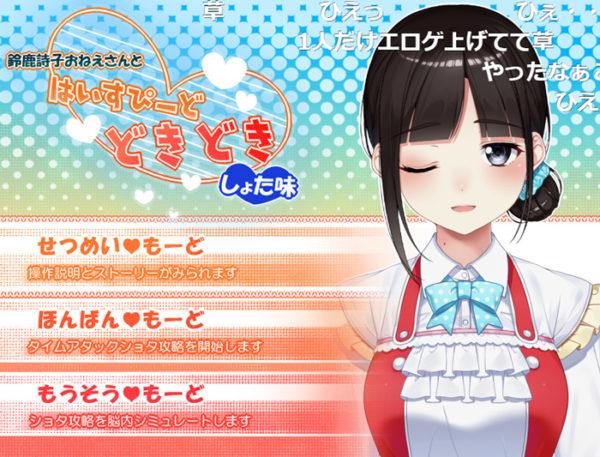 """バーチャルライバー鈴鹿詩子が""""ちっちゃくてかわいい男の子""""を攻略するゲームが登場。好感度を上げてハッピーエンドを目指そう!"""