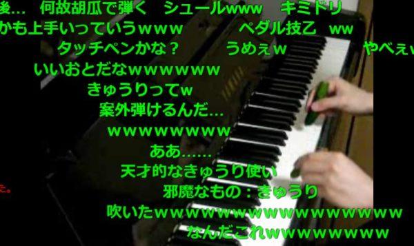 キュウリでピアノを弾く超絶技巧の持ち主あらわる 名曲『マイ・ウェイ』を見事に演奏する様子に「うまいのに…畜生w」