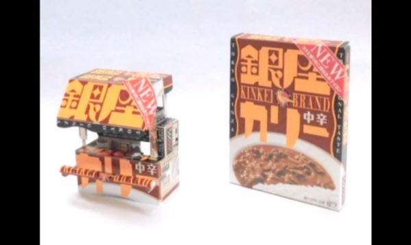 """『銀座カリー』の空き箱から屋台を作ってみた ロゴ・イラスト…パッケージを余すところなく使った""""カレー屋さん""""に称賛の声"""