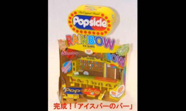 アイスの空き箱からアイスクリーム屋さんを作ってみた ポップなデザインを活かしたアートや隠し部屋のあるお店にワクワクがとまらない