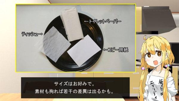 """""""紙""""を天ぷらにして食べ比べる猛者が現る ティッシュ・コピー用紙etc…噛むと油がジュワっ紙がドロッ狂気の食レポがヤバすぎる!"""