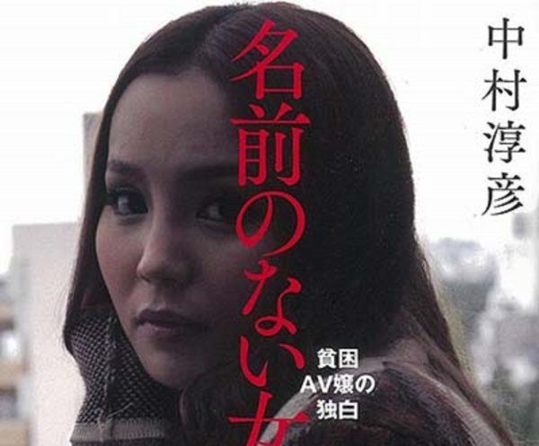 AV女優の発言を無断掲載した書籍『名前のない女たち』が映画化で炎上。著者「中村 淳彦氏」について吉田豪らがコメント