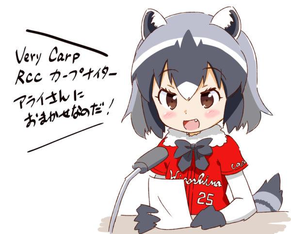 広島カープ新井選手のユニフォームを着た『けもフレ』アライグマさんイラスト集「お疲れさまなのだー!」