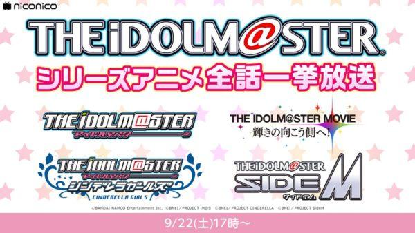 「アイドルマスター」シリーズアニメ 全話一挙放送が決定! 9月22日17時より30時間連続で配信