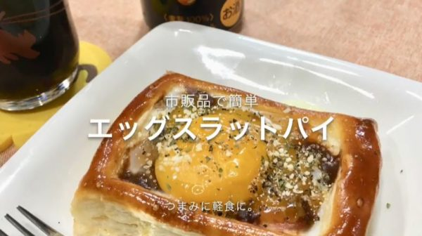 市販品を使ってお手軽に 軽食にぴったりな「エッグスラットパイ」の作り方