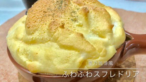 【再現料理】星乃珈琲店風の「ふわふわスフレドリア」の作り方