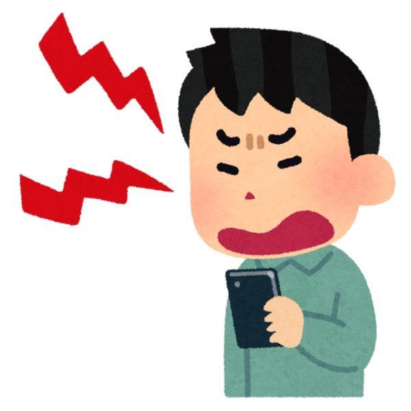 提供者「嫌なら見るな」←わかる 「見てなくても嫌な情報が入ってくる」←どうすればいいのか?