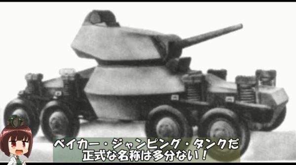 """「""""跳ねる戦車""""が実在した!?」9トンの巨体で高さ1.2メートル、幅14メートルのジャンプができた『ベイカー・ジャンピング・タンク』開発史"""
