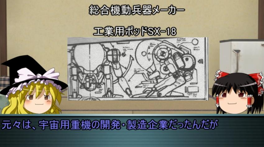 『機動戦士ガンダム』ジオン軍モビルスーツを製造する兵器メーカーを解説 一年戦争終結後にAE社が買収するまでの歴史をひもとく