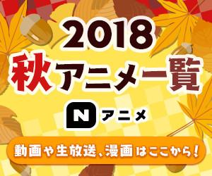 2018 秋アニメ一覧 Nアニメ