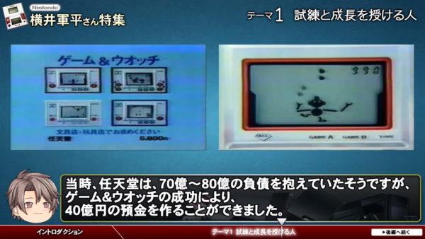 世界で4340万台売れた『ゲーム&ウオッチ』は「電卓遊び」が起源だった モンスターゲーム誕生秘話を生みの親・横井軍平の半生とともに解説