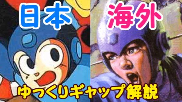 ロックマン、ボンバーマン、パズルボブル2etc……日本と海外でパッケージが違いすぎるゲーム5選