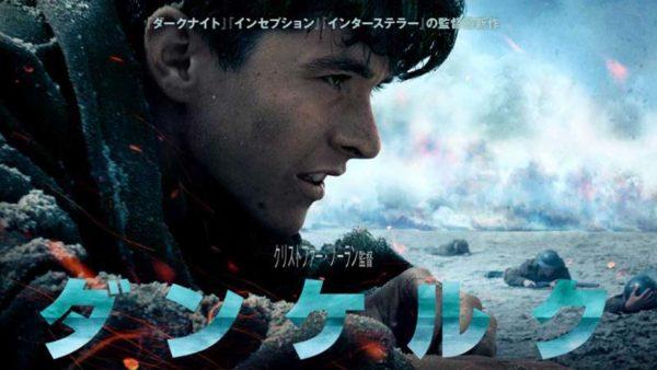 映画『ダンケルク』が世界中で大ヒット。『ダークナイト』『インセプション』も手がけた天才監督・クリストファー・ノーランの手法に迫る