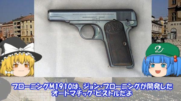 """パワー不足の小さな拳銃が放った1発の弾丸が800万人の命を奪った!? 『ブローニングM1910』がサラエボで""""歴史を変えた""""瞬間を解説"""