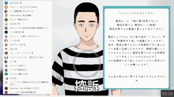 『刑務所でオフ会を開く方法』を服役中のVTuber 懲役太郎が語る。「犯罪傾向や前科で振り分けられる」内情に詳しすぎて視聴者困惑