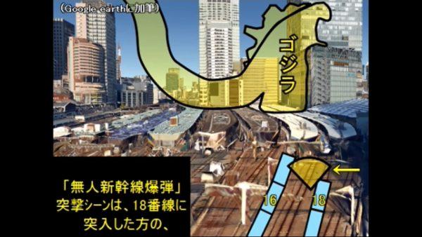 『シン・ゴジラ』の「無人在来線爆弾」をゴジラ愛に溢れたアマチュア鉄道好きが徹底検証! 脱線せずに最高速度で突撃する作戦の全貌が明らかに