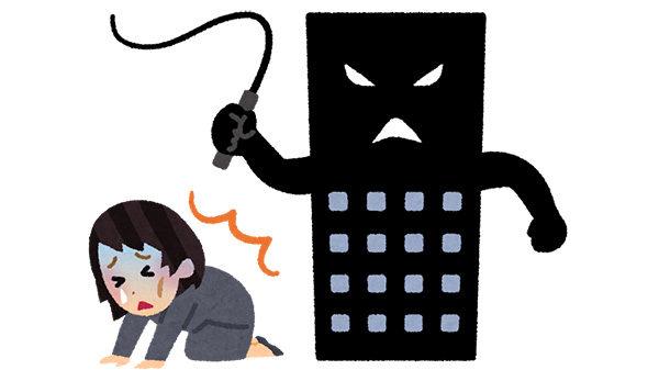 """【就活の闇】ブラック企業による""""補助金狙いインターン""""がエグい。「仕事を与えられず2週間座ってただけ」"""