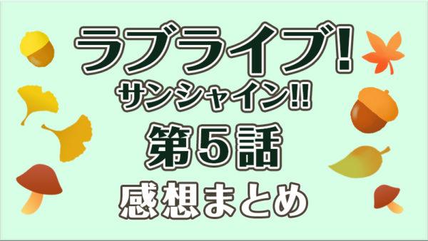 『ラブライブ!サンシャイン!!』(2期)第5話の見どころと感想まとめ。善子(ヨハネ)&梨子の絡みが話題を呼ぶ!