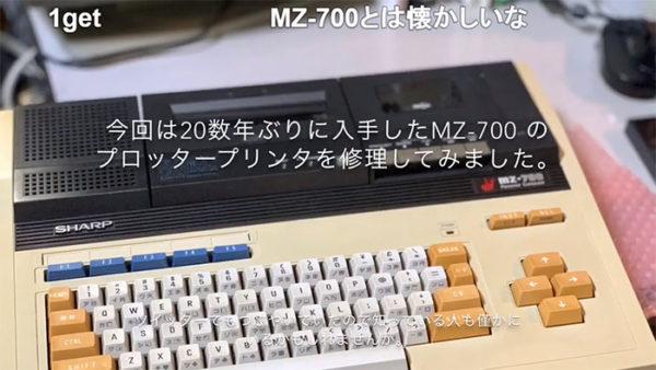 """1982年発売の""""シャープ MZ-700""""のプロッタープリンターをニコニコ技術部が動かした! 「懐かしすぎてやばい」「こんな印刷機、逆に新しいw」"""