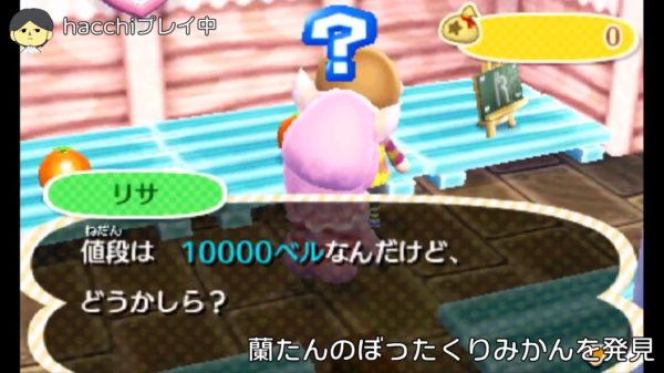 『どうぶつの森』をゲーム実況者グループ「ナポリの男たち」がプレイした結果、抱腹絶倒の連続だった「オレンジを10000ベルで売るなww」
