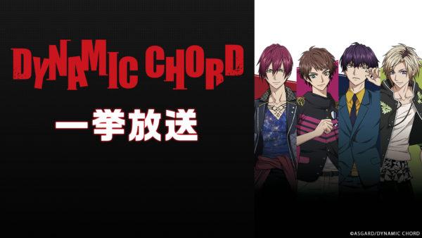 『DYNAMIC CHORD』アニメ全12話、12月31日(日)25時30分より無料一挙放送