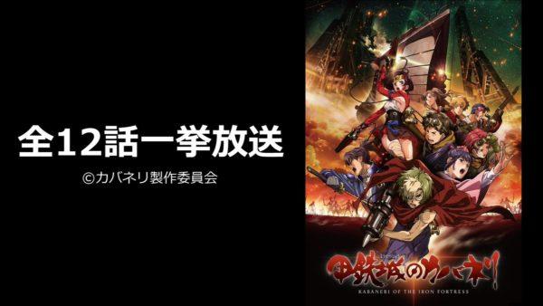 12月8日(土)18時から『甲鉄城のカバネリ』アニメ全12話の一挙放送が決定