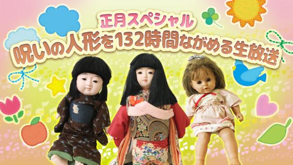 表情が変わる、捨てても戻ってくるetc… 「呪いの人形を132時間ながめる生放送」に出演するいわくつき人形を一挙紹介!
